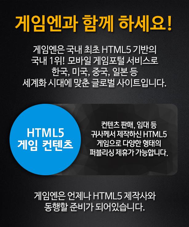 html5 게임 퍼블리싱 설명