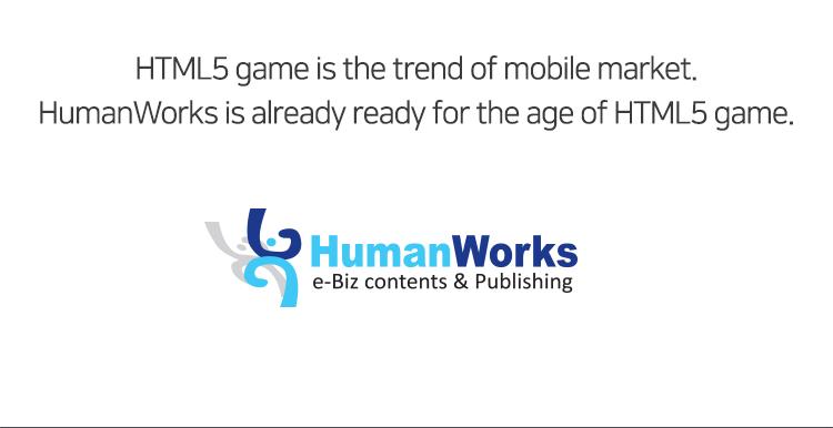 HTML5는 모바일의 흐름입니다. 휴먼웍스는 HTML5 게임 시대에 이미 준비를 마쳤습니다.